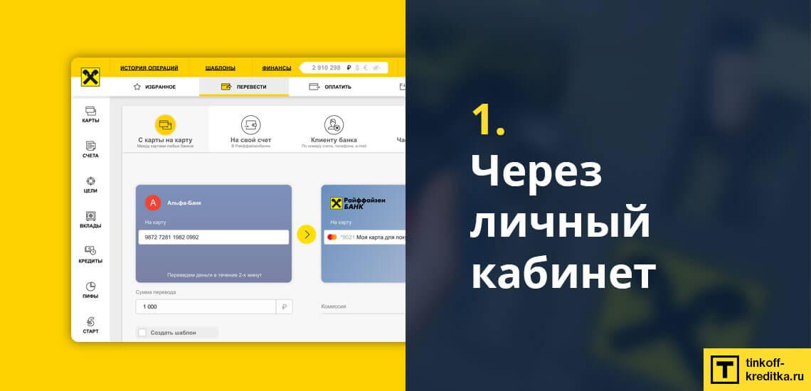Перевод денег с карточки ВСЕСРАЗУ бесплатно через интернет-банк Райффайзен