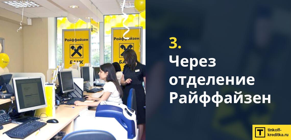 Перевод денег с карточки ВСЕСРАЗУ в отделении Райффайзен Банка без оплаты комиссии