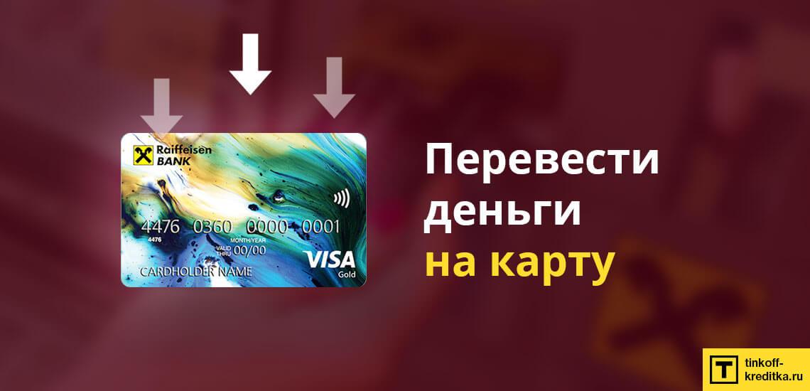 Перевод денег на карточку ВСЕСРАЗУ - три способа