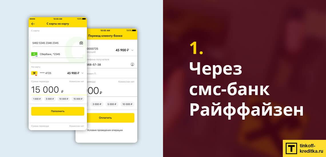 Перевод денег на карточку ВСЕСРАЗУ через смс-банк на номер 7722