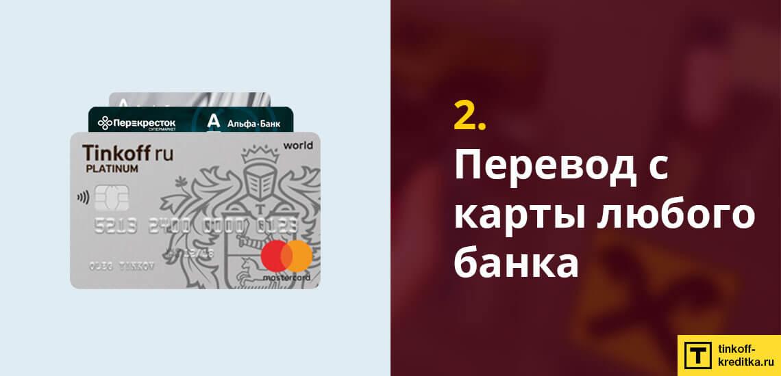 Перевод денег на карточку ВСЕСРАЗУ с помощью банковской карты любого банка