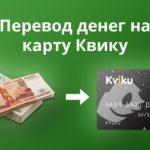 Как перевести деньги на кредитную карту Квику