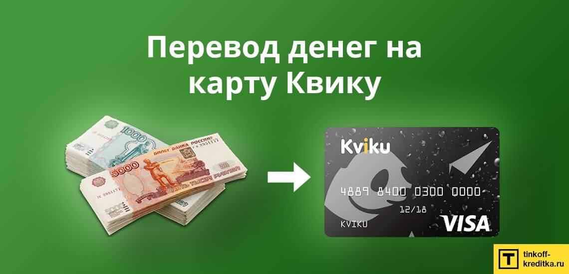 5 способов перевести деньги на кредитную карту Квику