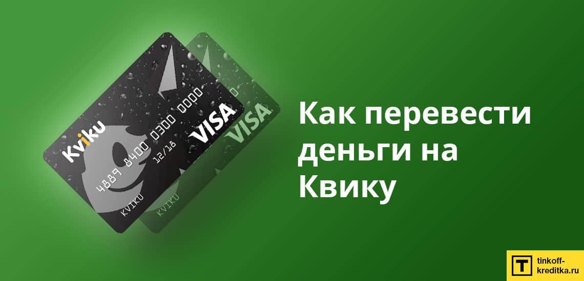 Четыре способа перевода денег на виртуальную карточку Квику