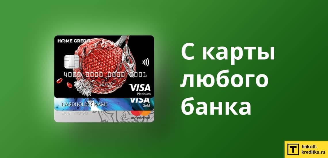 Перевод денег на кредитку Kviku с использованием банковской карты