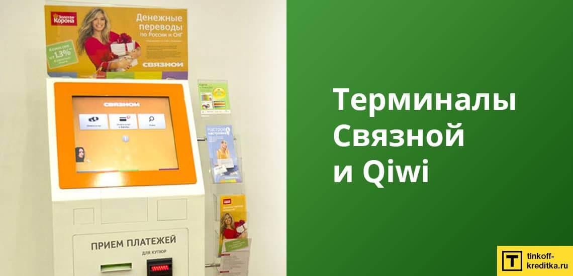 Перевод денег на кредитку Kviku с использованием терминалов Связной и КИВИ