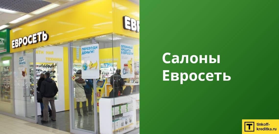 Перевод денег на кредитку Kviku в салоне связи Евросеть