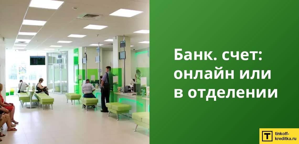 Перевод денег на кредитку Kviku с расчетного счета в банке или онлайн