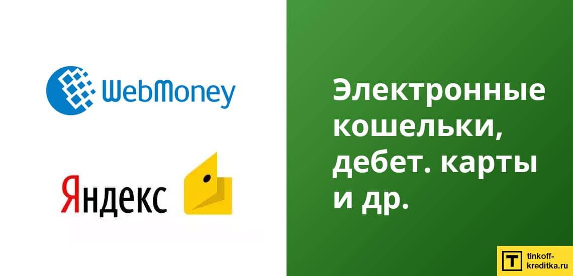 Перевод денег на кредитку Kviku с помощью Вебмани, Яндекс Деньги