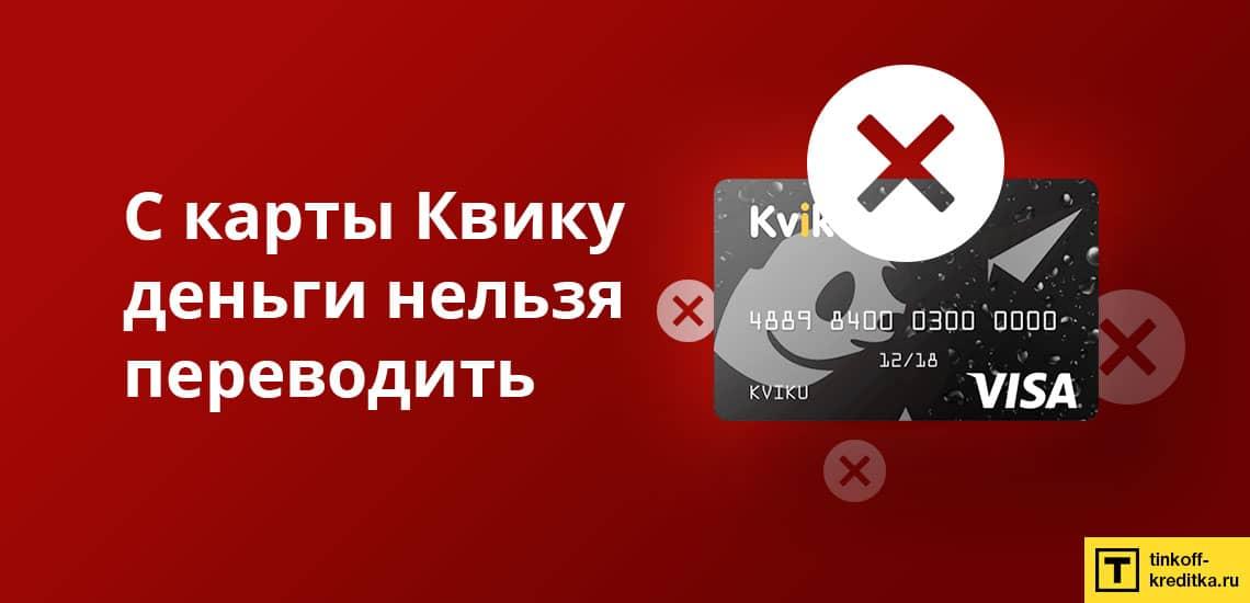 Перевести деньги с карты Квику нельзя