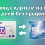 Как перевести деньги с карты 120 дней без процентов