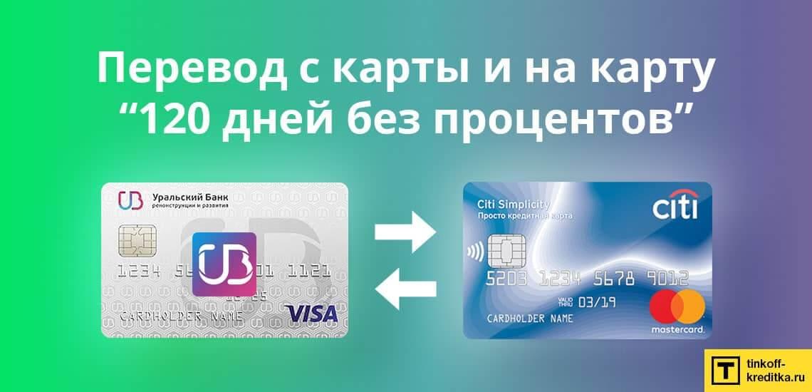 7 способов перевести деньги с карты 120 дней без процентов УБРиР