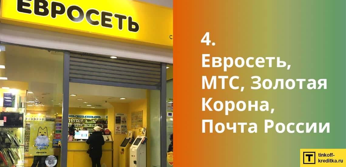 Перевод денег на карточку 120 дней без % через Евросеть, Золотую Корону, МТС, Почту России