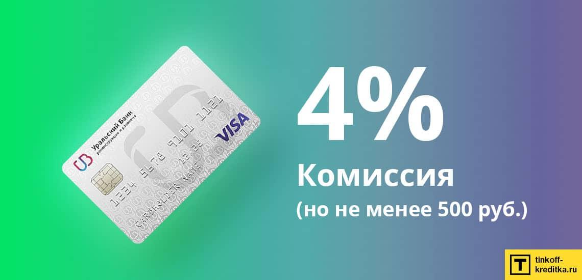 Комиссия за перевод денег с карты 120 дней без % от Уральского Банка Реконструкции и Развития составляет 4% от суммы перевода