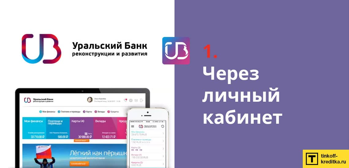 Перевод наличных с кредитки 120 дней без % через интернет-банк УБРиР на официальном сайте без комиссии