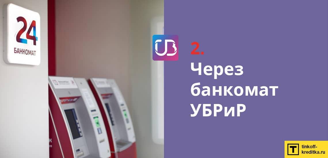 Перевод наличных с кредитки 120 дней без % через банкомат УБРиР
