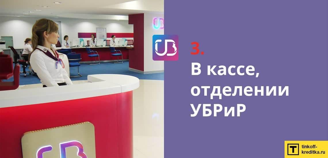 Перевод наличных с кредитки 120 дней без % через отделение банка УБРиР