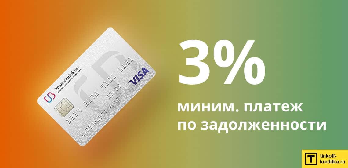 Минимальный размер платежа при переводе наличных на карточку 120 дней без процентов УБРиР составляет 3%
