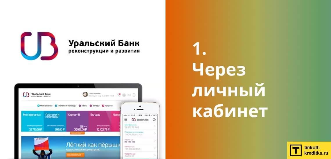 Перевод денег на карточку 120 дней без % с помощью интернет-банкинга УБРиР