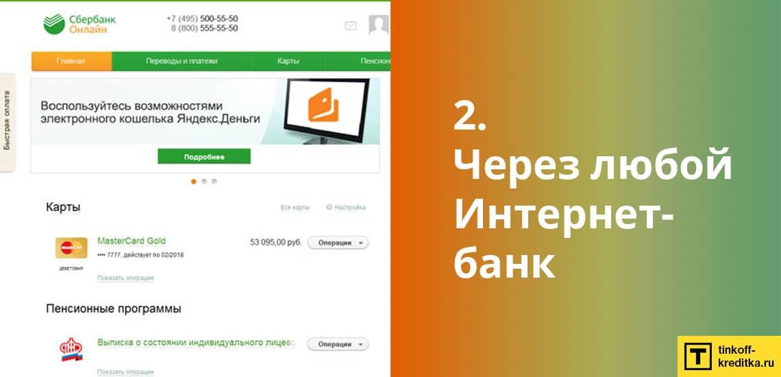 Перевод денег на карточку 120 дней без % с помощью любого онлайн-банка с банковского счета