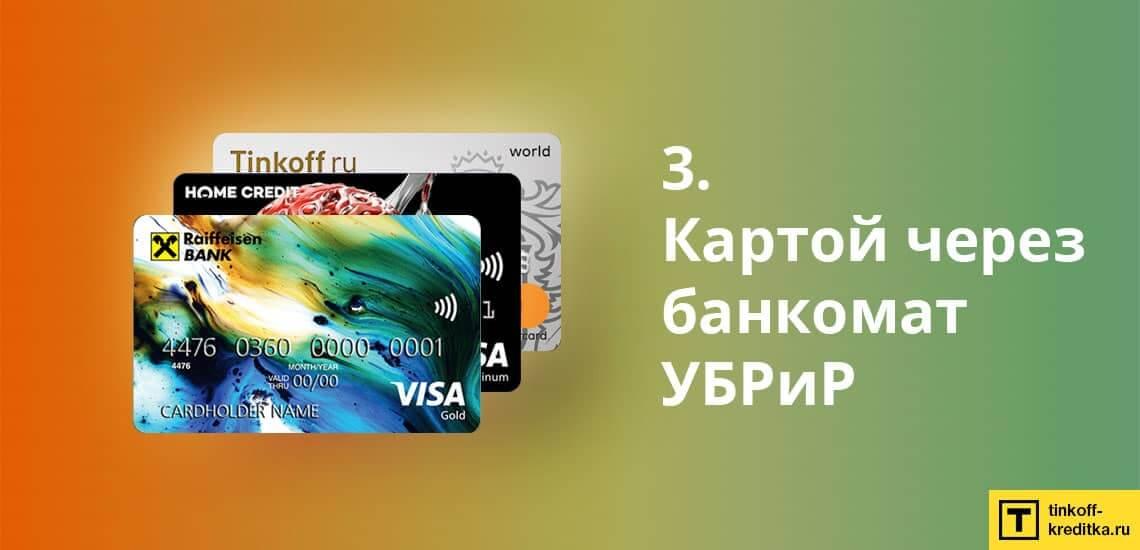 Перевод денег на карточку 120 дней без % с помощью карты любого банка через банкомат банка Уральского Банка Реконструкции и Развития