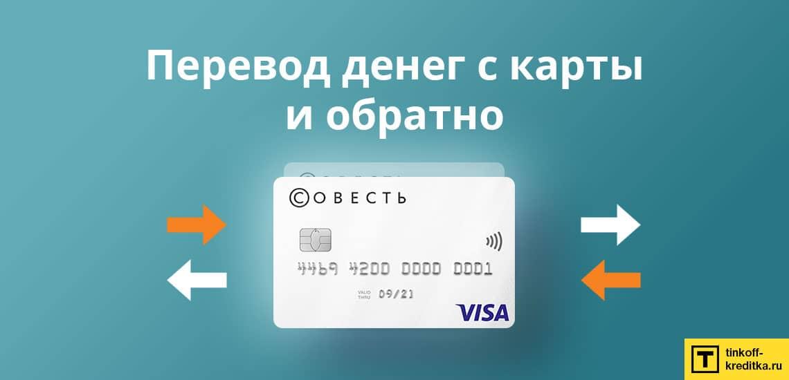 Как перевести деньги с карты рассрочки Совесть от КИВИ Банка и на карту