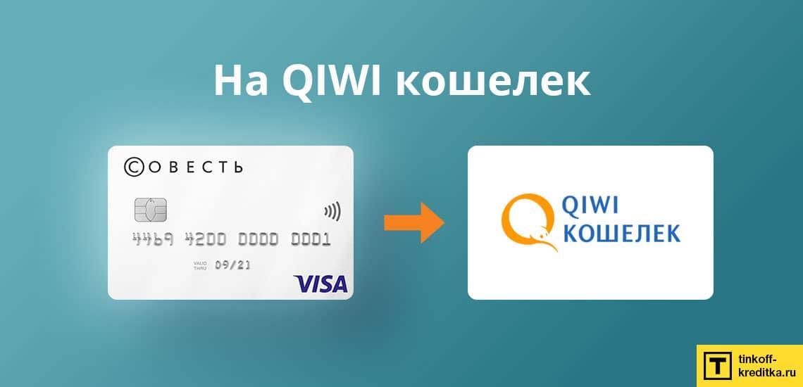 Доступный способ перевода денег с кредитки Совесть - перевести деньги на КИВИ кошелек или дебетовку QIWI