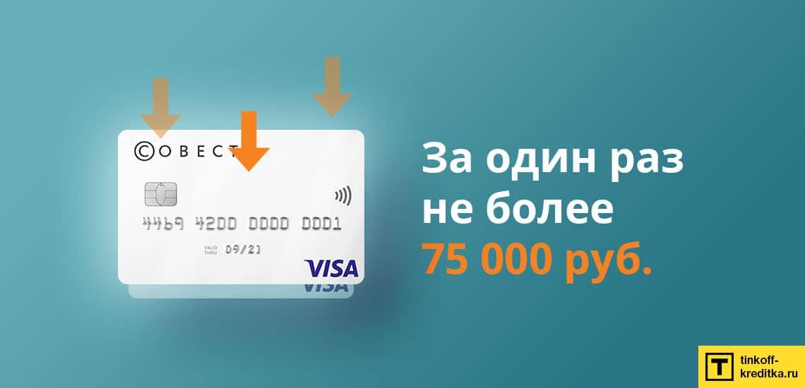 Максимальная сумма перевода денег на карточку Совесть за раз 75 тыс. руб.