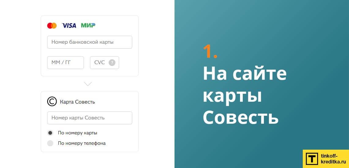 Перевести деньги на Совесть можно через официальный сайт sovest.ru
