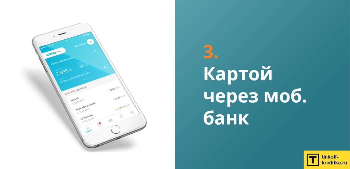 Перевести деньги на Совесть можно с помощью любой банковской карты в мобильном интернет-банке