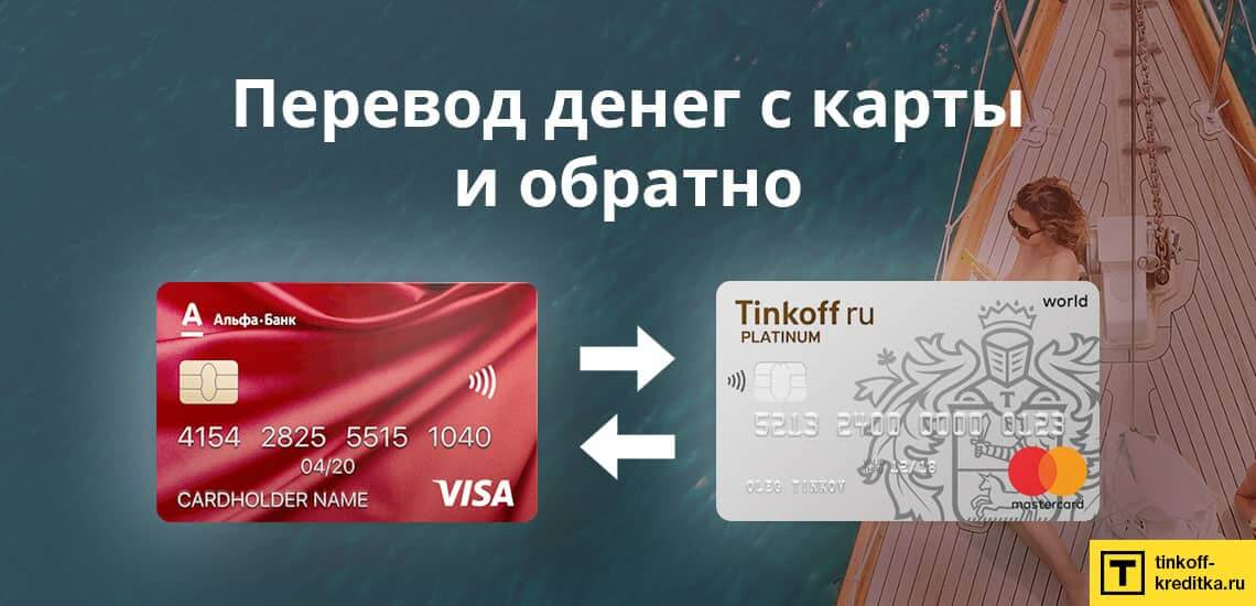 Как перевести деньги с кредитной карты 100 дней без % Альфа-Банк и на карту