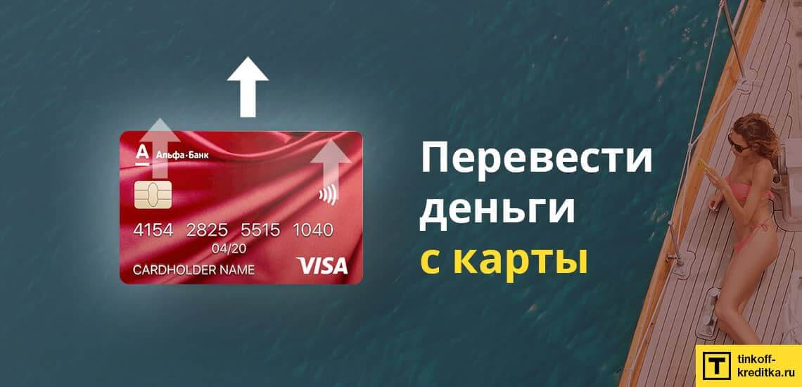 Перевод денег с карточки 100 дней без % - доступные способы от Альфа-Банка
