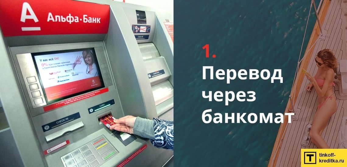 Перевести денежные средства с помощью банкомата Альфа-Банка с минимальной комиссией