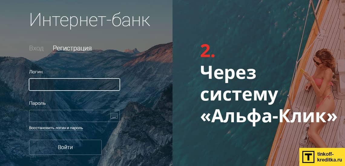 Изображение - Как перевести с кредитной карты альфа-банка на карту альфа-банка perevesti-dengi-s-kreditnoj-karty-100-dnej-bez-procentov-alfa-bank-4