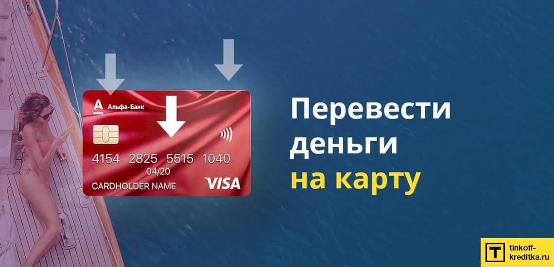 Изображение - Как перевести с кредитной карты альфа-банка на карту альфа-банка perevesti-dengi-s-kreditnoj-karty-100-dnej-bez-procentov-alfa-bank-5