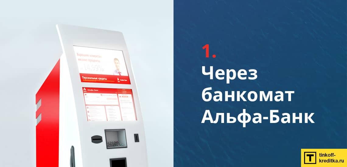 Перевод денег на карту Альфа-Банка через банкомат