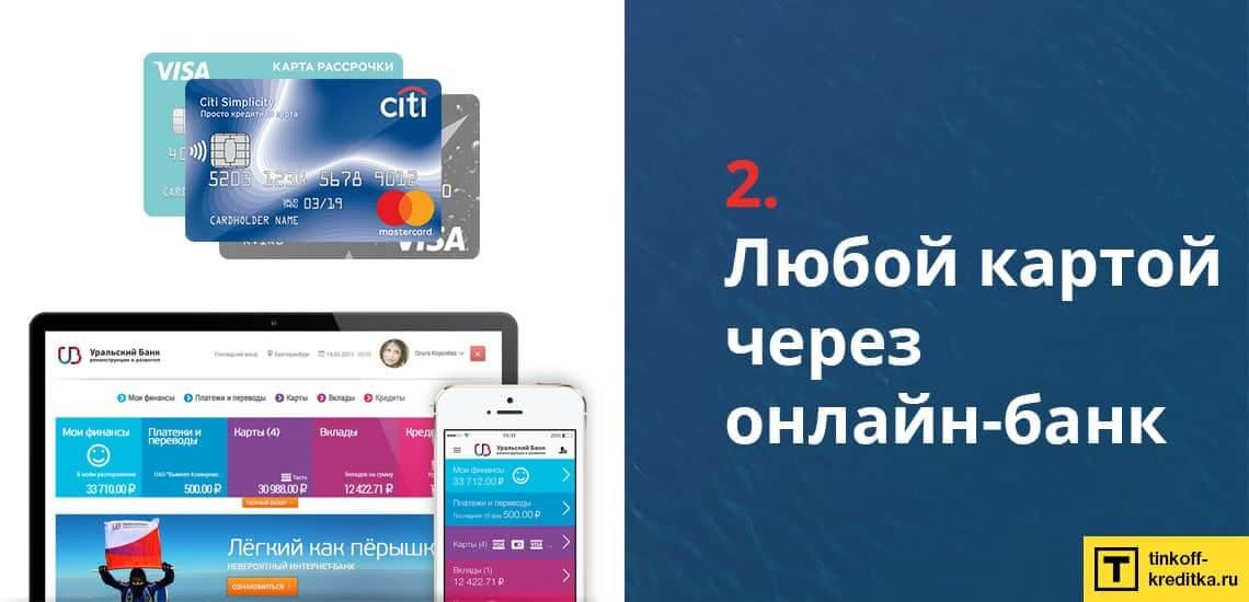 Перевод денег на карту Альфа-Банка с помощью банковской карточки другого банка