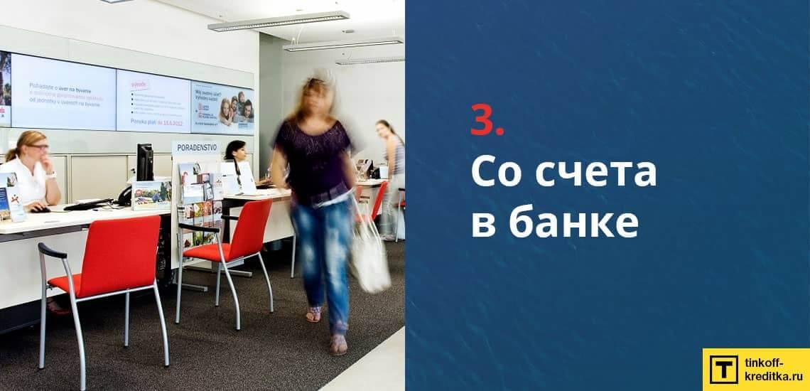 Изображение - Как перевести с кредитной карты альфа-банка на карту альфа-банка perevesti-dengi-s-kreditnoj-karty-100-dnej-bez-procentov-alfa-bank-8
