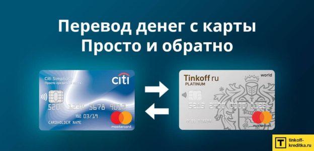 4 способа перевести деньги с кредитной карты Просто Ситибанка