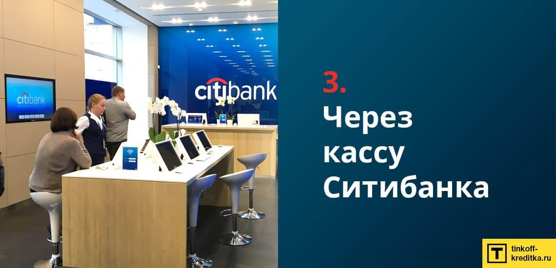 Как перевести деньги с карты Просто Ситибанка в отделении банка Citibank