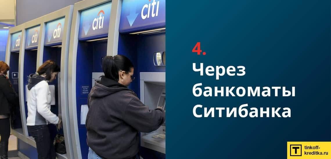 Как перевести деньги с карты Просто Ситибанка через банкомат Citibank