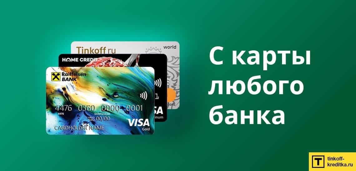 Как перевести деньги на карту Просто Ситибанка с другой банковской карты