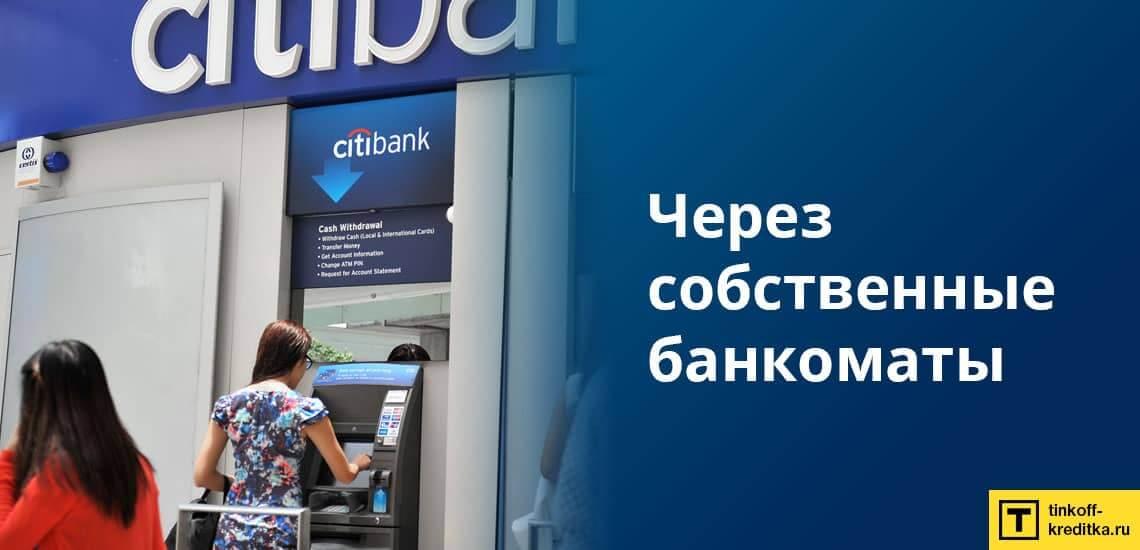 Как перевести деньги на карту Просто Ситибанка через банкомат Citibank