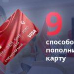 Как пополнить кредитную карту 100 дней без %
