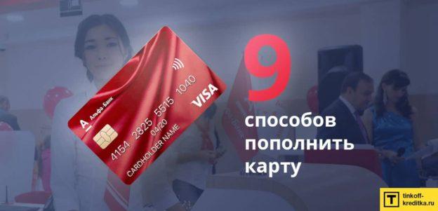 9 способов пополнить кредитную карту 100 дней без % Альфа-Банка