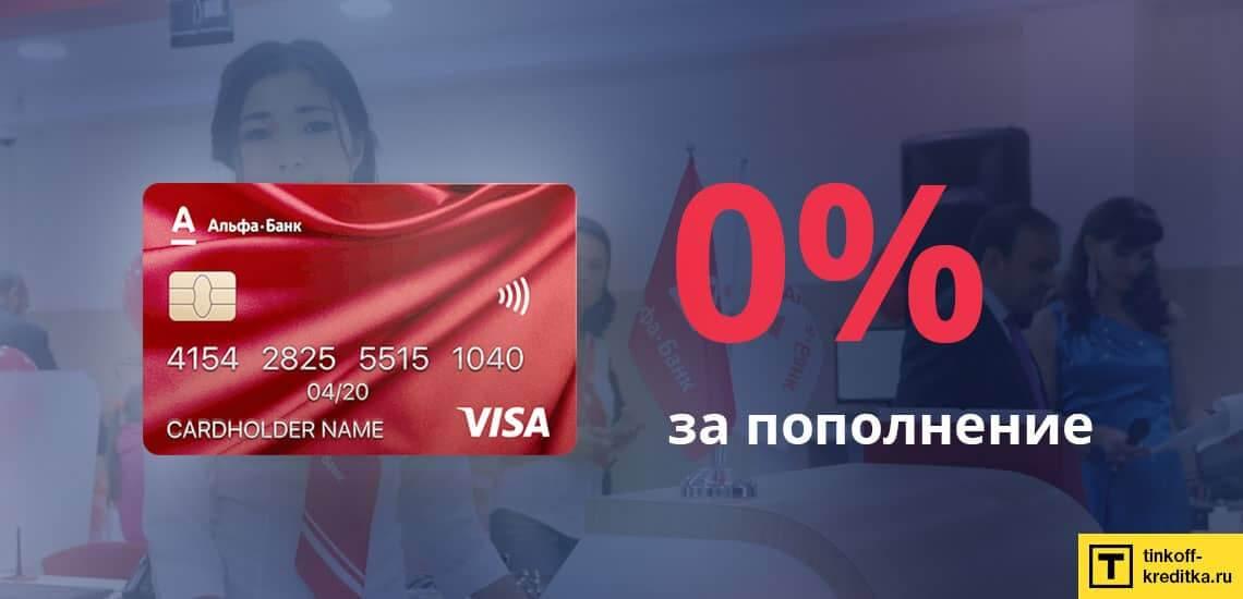 Пополнение кредитки 100 дней без процентов без комиссии
