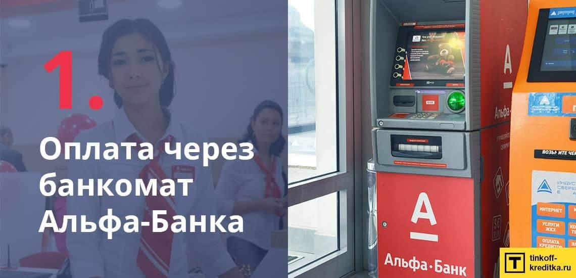 Пополнить кредитку можно через банкомат Альфа-Банка без оплаты комиссии