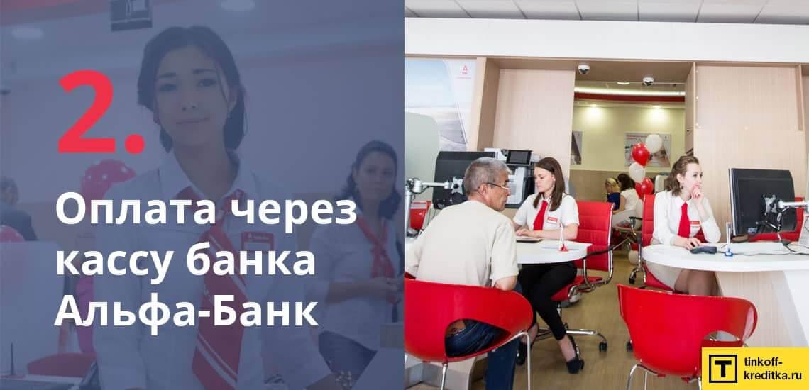 Пополнить кредитку можно в отделении банка Альфа-Банк бесплатно