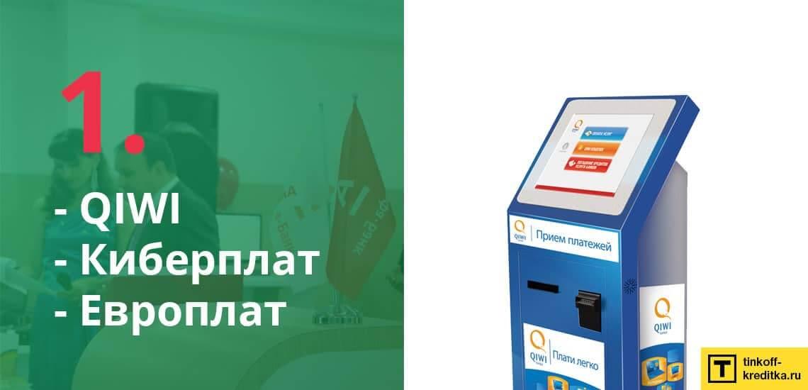 Оплата карты 100 дней без % через терминалы КИВИ, Cyberplat, Европлат с комиссией