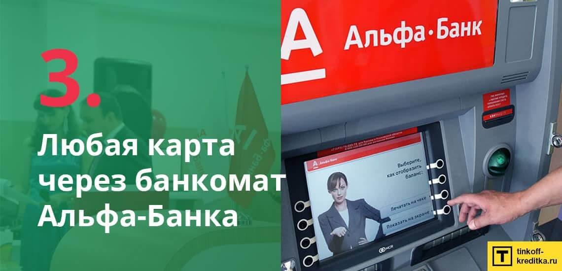 Оплата карты 100 дней без % с помощью любой карты в банкомате Alfa Bank